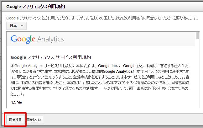 Googleアナリティクス 規約