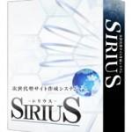 SIRIUS(シリウス)買ってみたけど・・・私には合いませんでした(^^;)