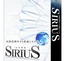 シリウス 画像