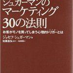 『シュガーマンのマーケティング30の法則』購買心理を暴いた一冊!