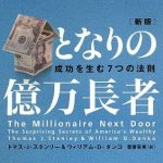 『となりの億万長者』米国のお金持ち達の意外な家計事情!?