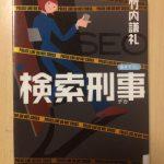 『検索刑事』ミステリー小説でSEOが理解できる!